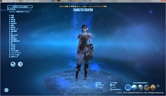 ff14 aura standing in the blue