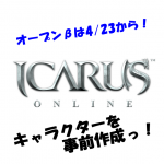 Icarus online character creation article logo