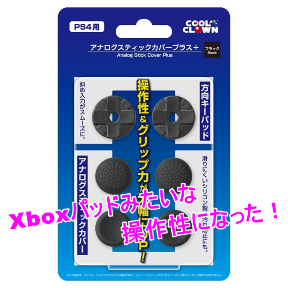 Analog stick cover for ps4 controller icon