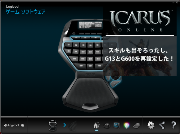 Icarus onlines play diary header3