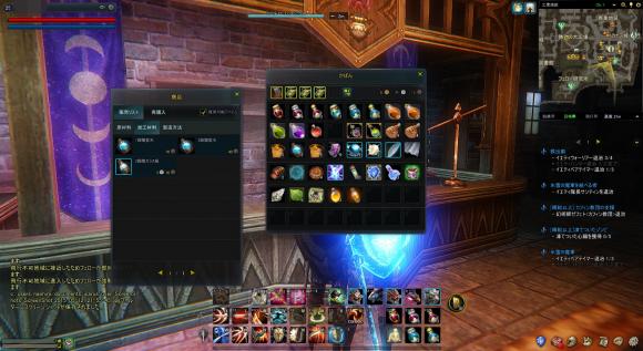 Icarus onlines craft screen2