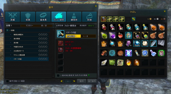 Icarus online create fellow capture items2