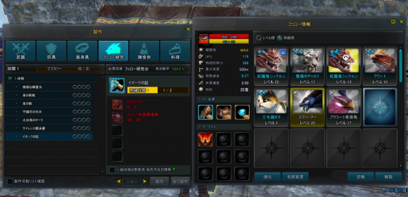Icarus online create fellow capture items