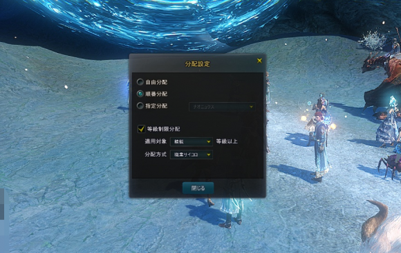 Icarus online confirm distribution setting