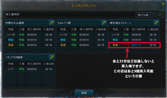 Icarus online confirm admission limit to dungeon
