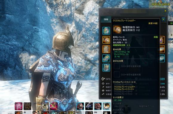 Icarus online get crystal plate shoulder