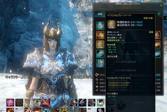 Icarus online get crystal plate armor