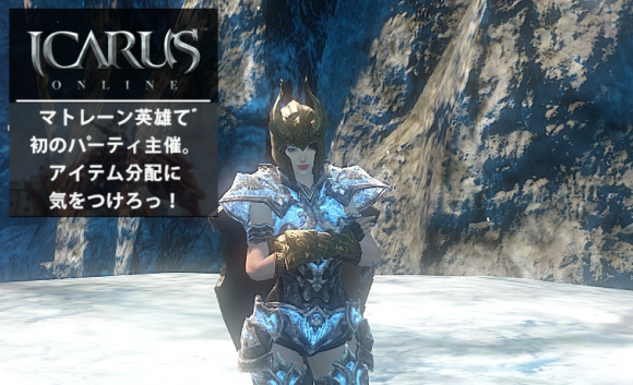 Icarus onlines play diary header5