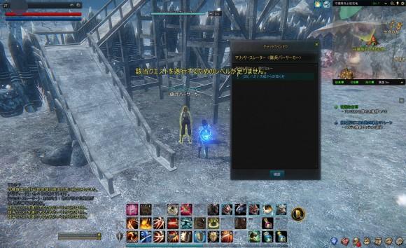 Icarus online quest order error