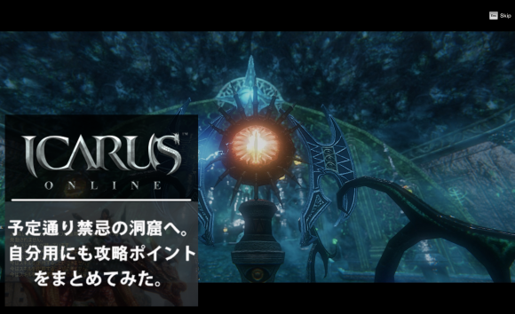Icarus onlines play diary header7
