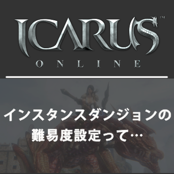 Icarus onlines play diary eyecatch8