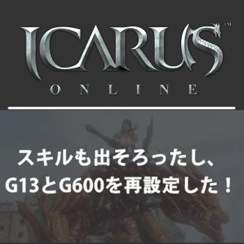 Icarus onlines play diary eyecatch3