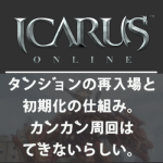 Icarus onlines play diary eyecatch4