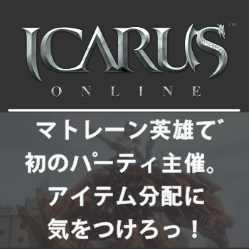 Icarus onlines play diary eyecatch5