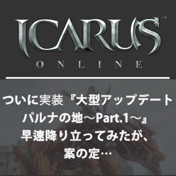 Icarus onlines play diary eyecatch6
