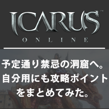 Icarus onlines play diary eyecatch7