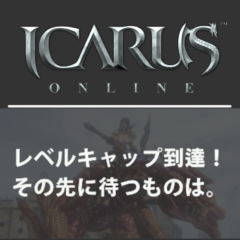 Icarus onlines play diary eye catch1