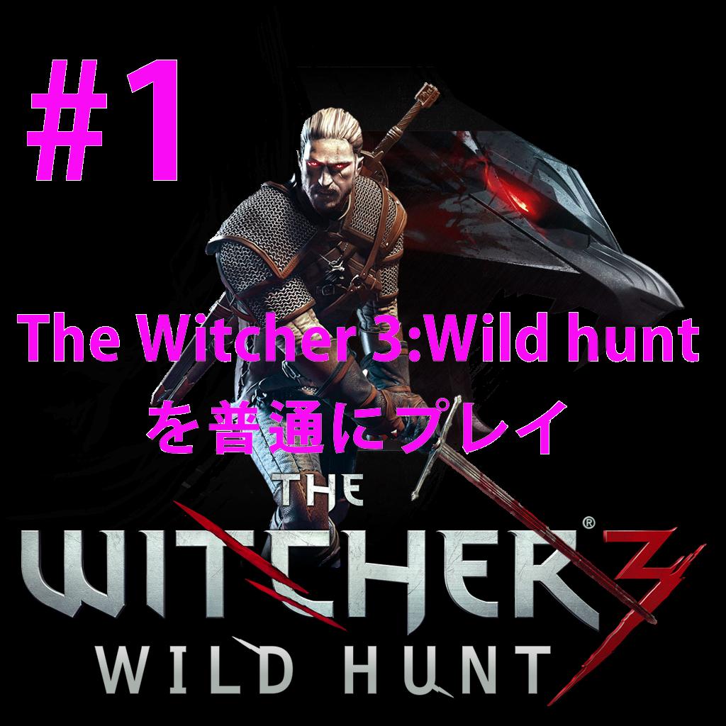 The witcher3 wild hunt play eyecatch1