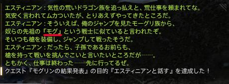 FF14 screenshot2
