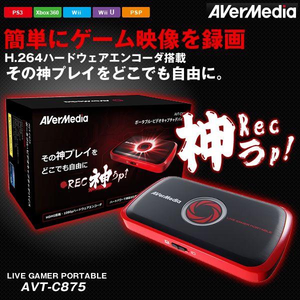 Video capture for game recording avt c875 icon