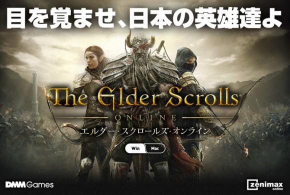 The elder scrolls online japanese ver logo