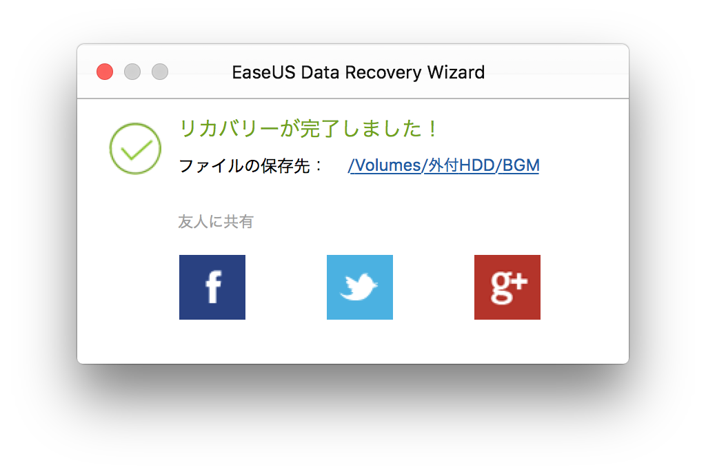 Procedure using easeus data recovery wizard 5