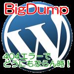 bigdump404error_eyecatch