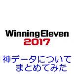 we2017_kamideta_eyecatch