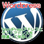 wordpressurlproblem_eyecatch
