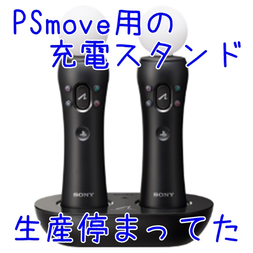 Product summary of psmove charging stand icon