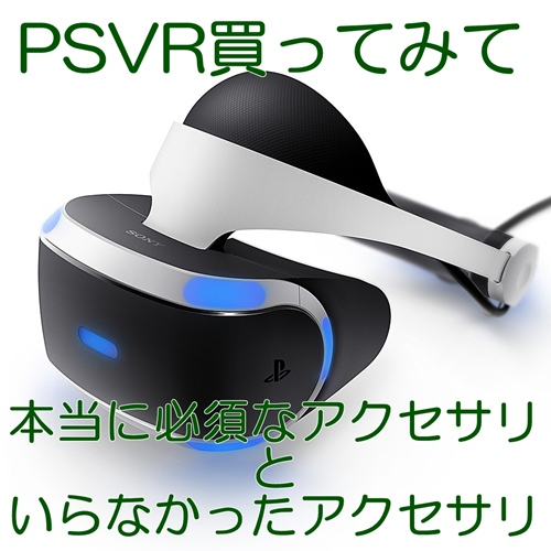 Accessories really necessary for psvr icon