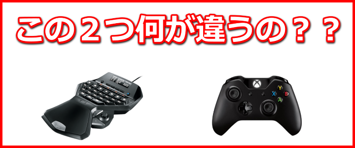 Difference between game board and game pad
