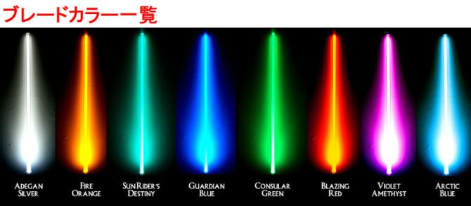 Light saver replica blade color