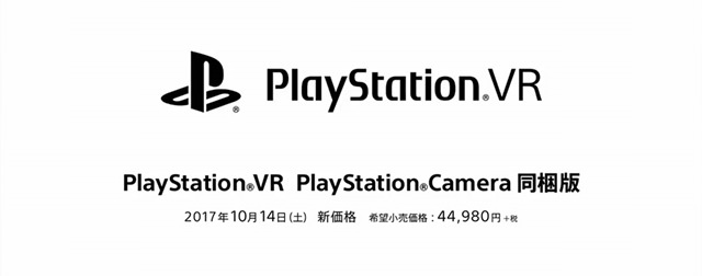 Release information of the new psvr
