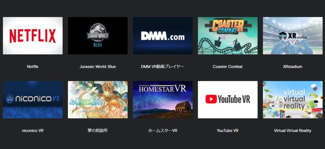 Oculus Goの対応サービス