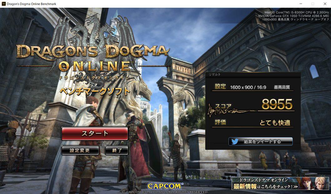 GALLERIA GCF1050TGF-E DDON Bencmark score