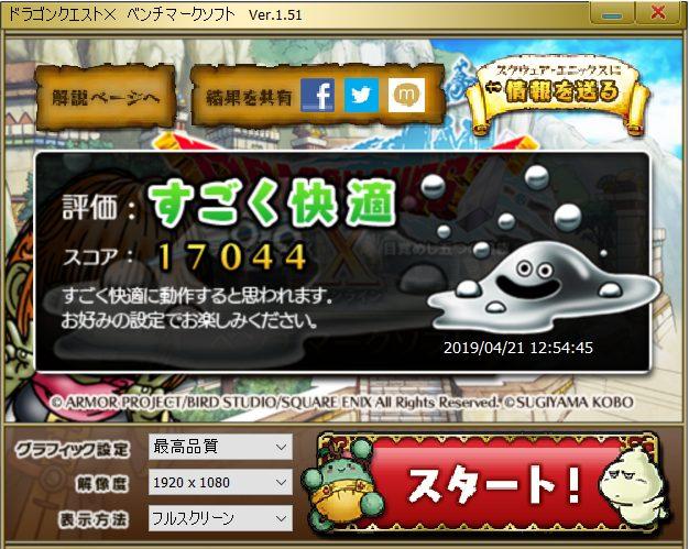 GALLERIA GCF1050TGF-E DQ10 Bencmark score