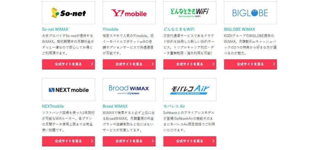 Wifi store Handling service