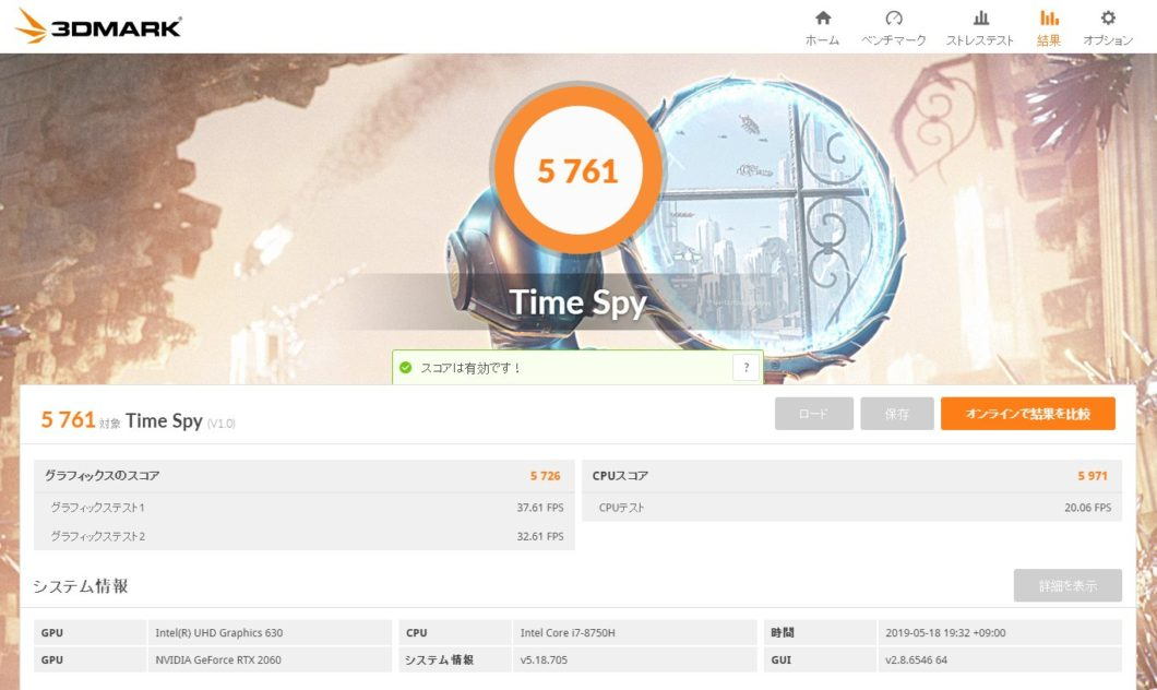 3Dmark Benchmark score for GALLERIA GCF 2060 GF-E