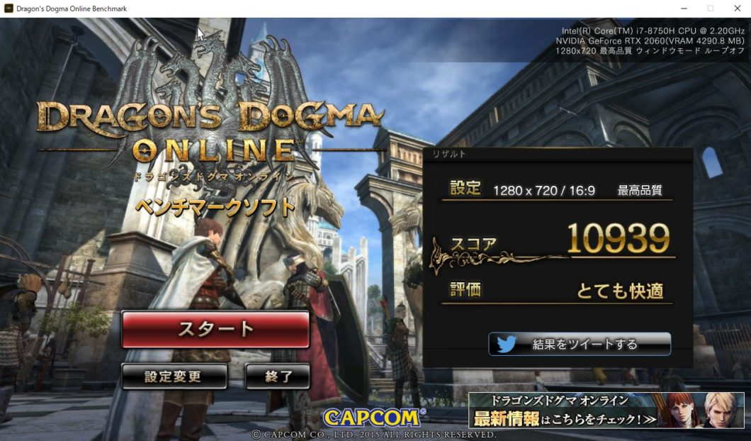 DDON Benchmark score for GALLERIA GCF 2060 GF-E