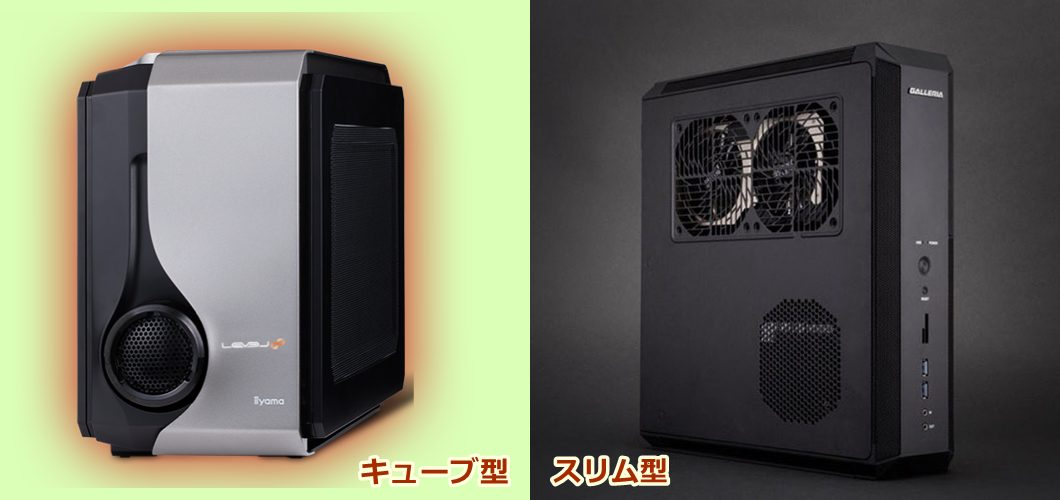 Small size Gaming PC