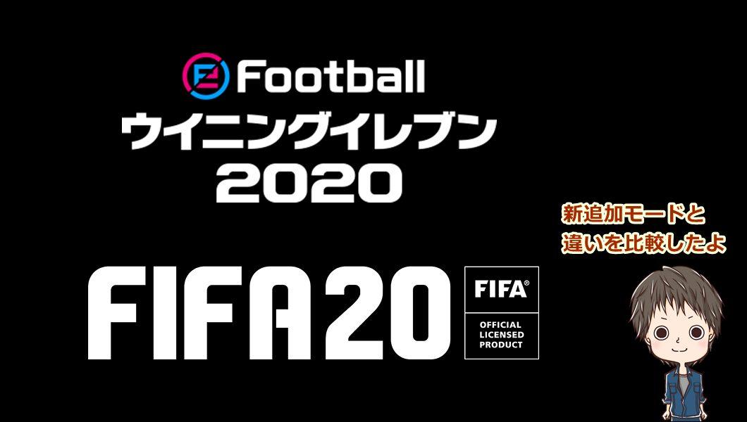 FIFA20とウイイレ2020の違いを比較