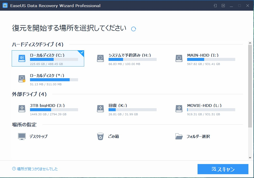 EaseUS Data Recovery Wizard|データ復元ソフト