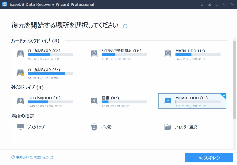 EaseUS Data Recovery Wizardの使い方