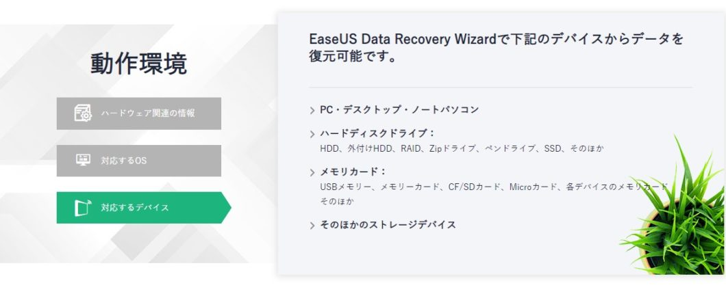EaseUS Data Recovery Wizardの対応デバイス