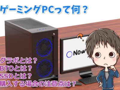 ゲーミングPCとは?|一般的なPCとの違い
