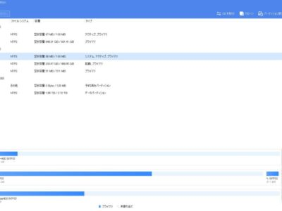 EaseUS Partition Master Free