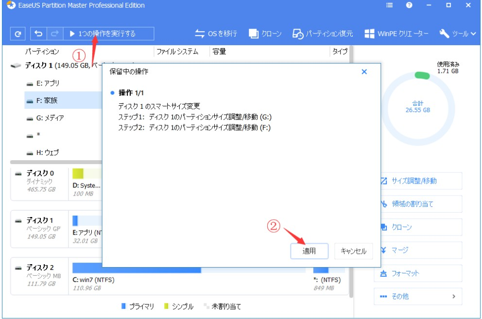EaseUS Partition Master Freeの使い方
