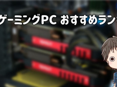 最強ゲーミングPC【2020年】おすすめランキング