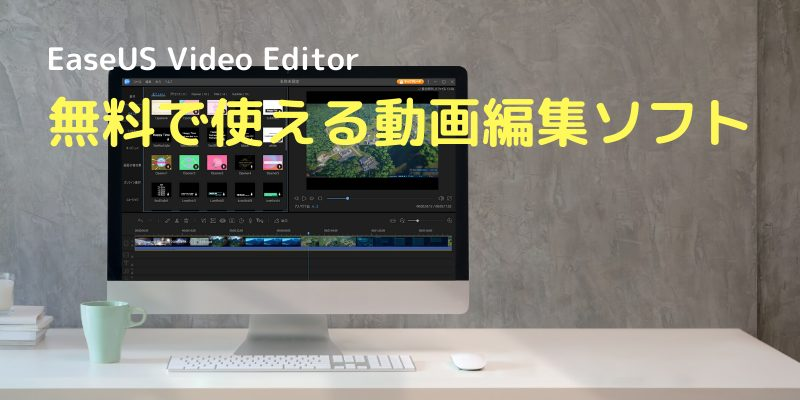 EaseUS Video Editor:無料で使える動画編集ソフト
